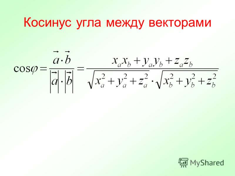 Косинус угла между векторами