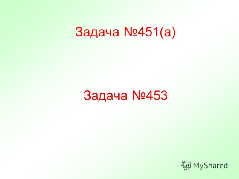 Задача 451(а) Задача 453