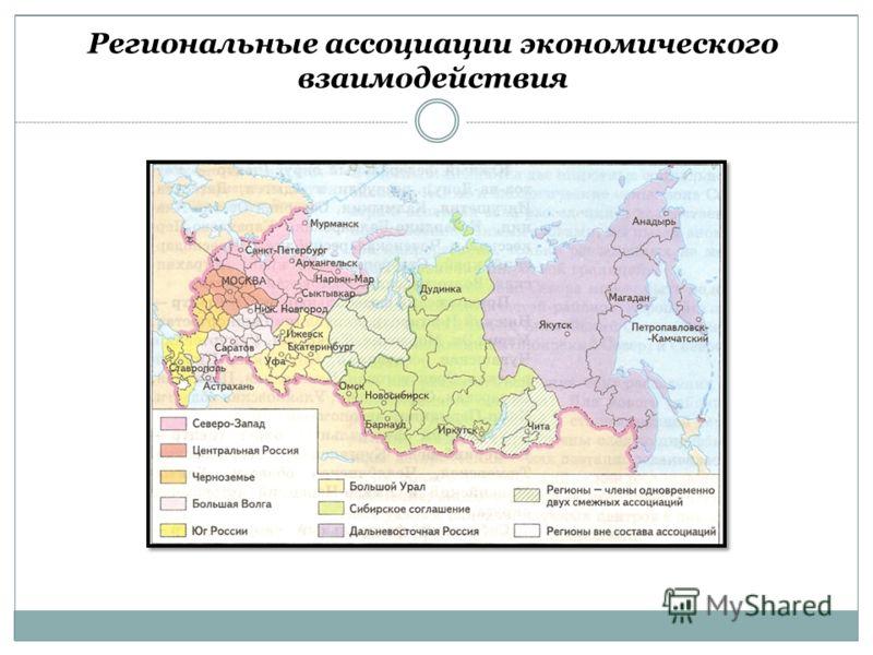 Региональные ассоциации экономического взаимодействия