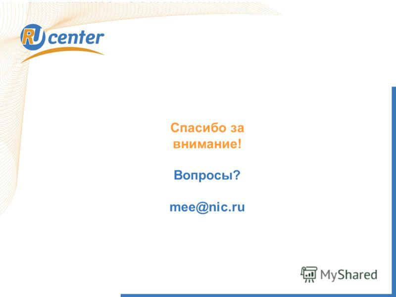 Спасибо за внимание! Вопросы? mee@nic.ru