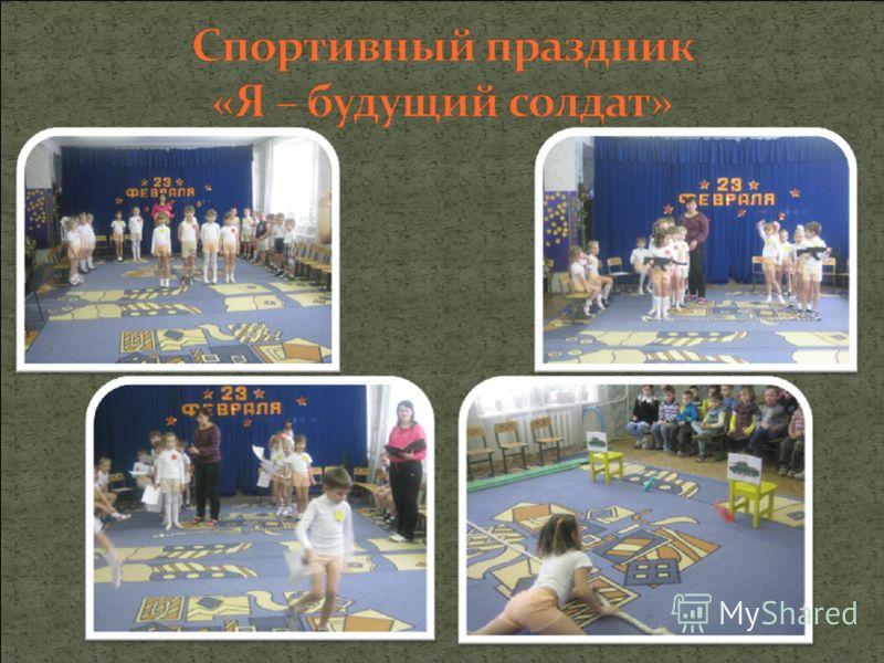 Праздник день детского сада