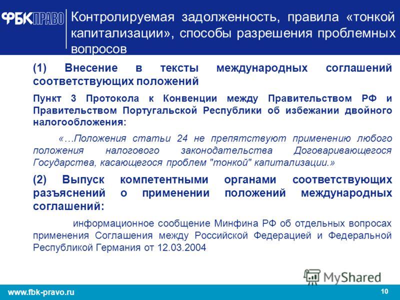 10 www.fbk-pravo.ru Контролируемая задолженность, правила «тонкой капитализации», способы разрешения проблемных вопросов (1) Внесение в тексты международных соглашений соответствующих положений Пункт 3 Протокола к Конвенции между Правительством РФ и