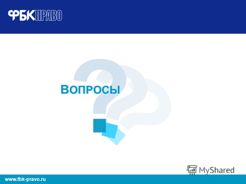 11 www.fbk-pravo.ru ? ? ? В ОПРОСЫ