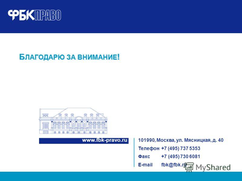 12 www.fbk-pravo.ru 101990, Москва, ул. Мясницкая, д. 40 Телефон +7 (495) 737 5353 Факс +7 (495) 730 6081 E-mail fbk@fbk.ru Б ЛАГОДАРЮ ЗА ВНИМАНИЕ ! www.fbk-pravo.ru