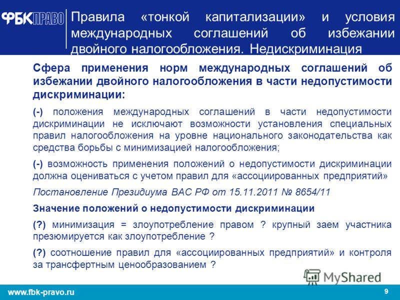 9 www.fbk-pravo.ru Правила «тонкой капитализации» и условия международных соглашений об избежании двойного налогообложения. Недискриминация Сфера применения норм международных соглашений об избежании двойного налогообложения в части недопустимости ди