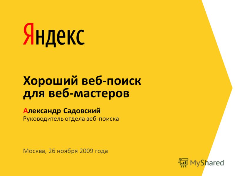 Москва, 26 ноября 2009 года Руководитель отдела веб-поиска Александр Садовский Хороший веб-поиск для веб-мастеров