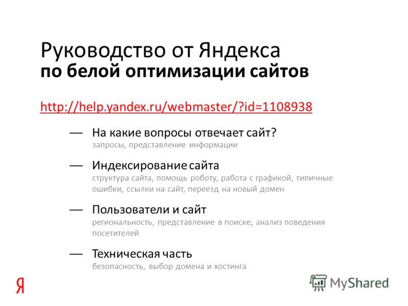 по белой оптимизации сайтов Руководство от Яндекса http://help.yandex.ru/webmaster/?id=1108938 На какие вопросы отвечает сайт? запросы, представление информации Индексирование сайта структура сайта, помощь роботу, работа с графикой, типичные ошибки,
