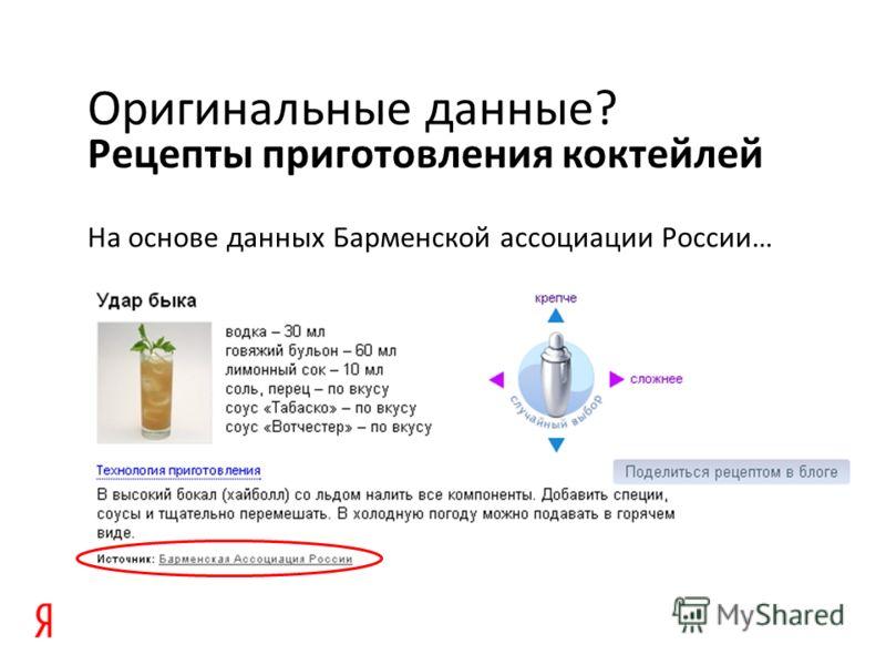 На основе данных Барменской ассоциации России… Рецепты приготовления коктейлей Оригинальные данные?