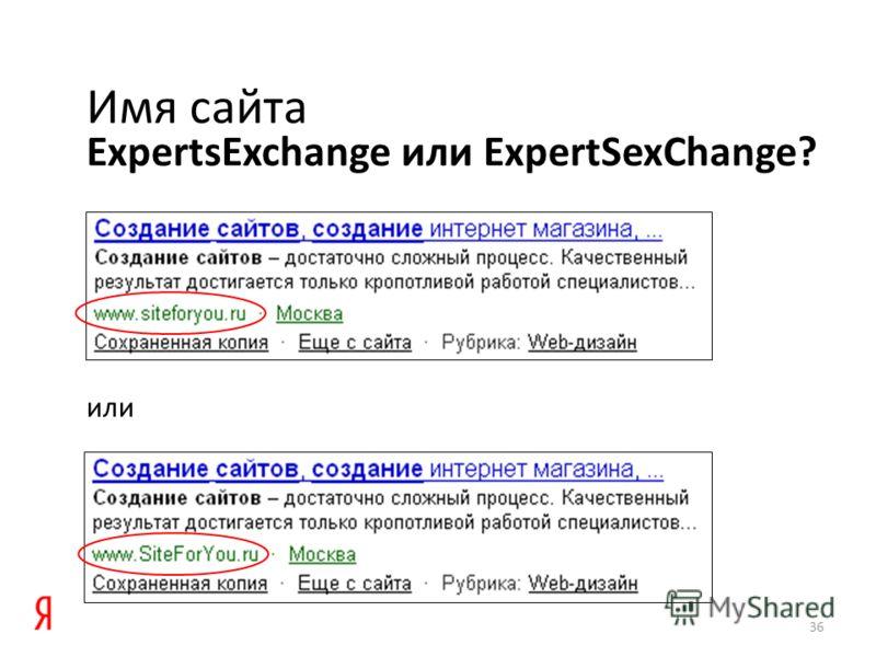 ExpertsExchange или ExpertSexChange? Имя сайта или 36