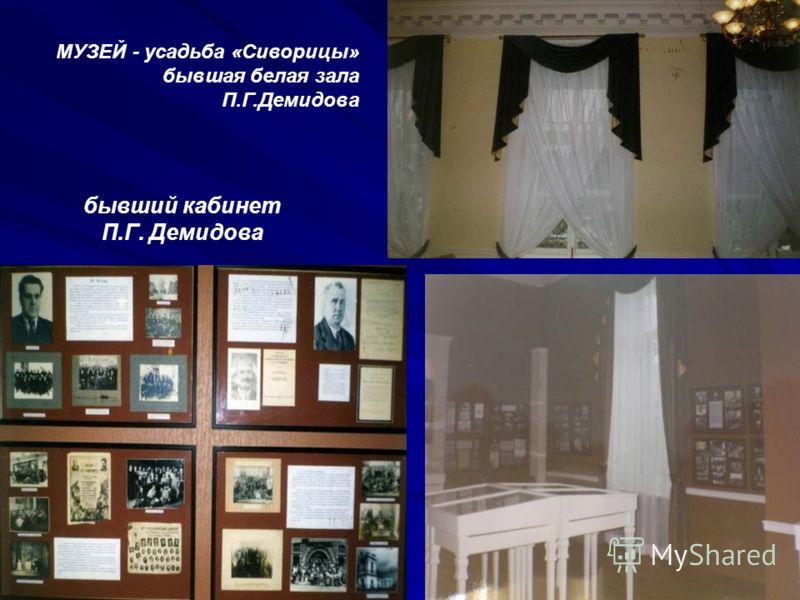 12 бывший кабинет П.Г. Демидова МУЗЕЙ - усадьба «Сиворицы» бывшая белая зала П.Г.Демидова