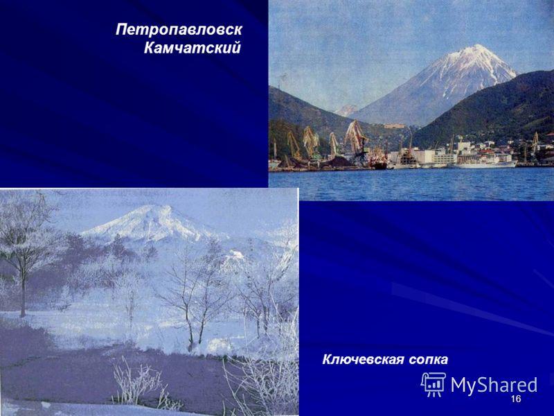 16 Петропавловск Камчатский Ключевская сопка