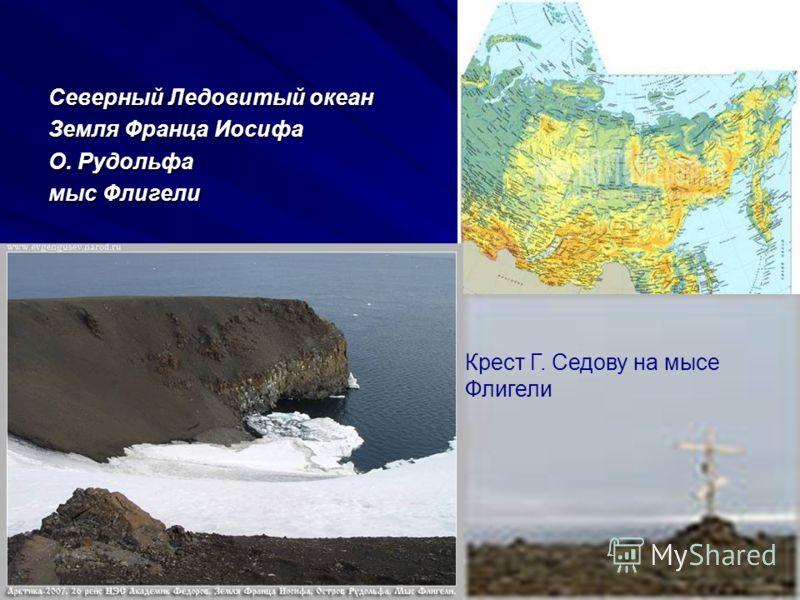 18 Северный Ледовитый океан Земля Франца Иосифа О. Рудольфа мыс Флигели Крест Г. Седову на мысе Флигели