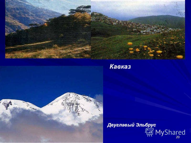 20 Кавказ Двуглавый Эльбрус