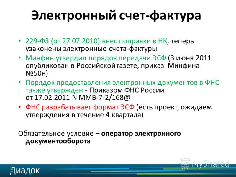 229-ФЗ (от 27.07.2010) внес поправки в НК, теперь узаконены электронные счета-фактуры Минфин утвердил порядок передачи ЭСФ (3 июня 2011 опубликован в Российской газете, приказ Минфина 50н) Порядок предоставления электронных документов в ФНС также утв