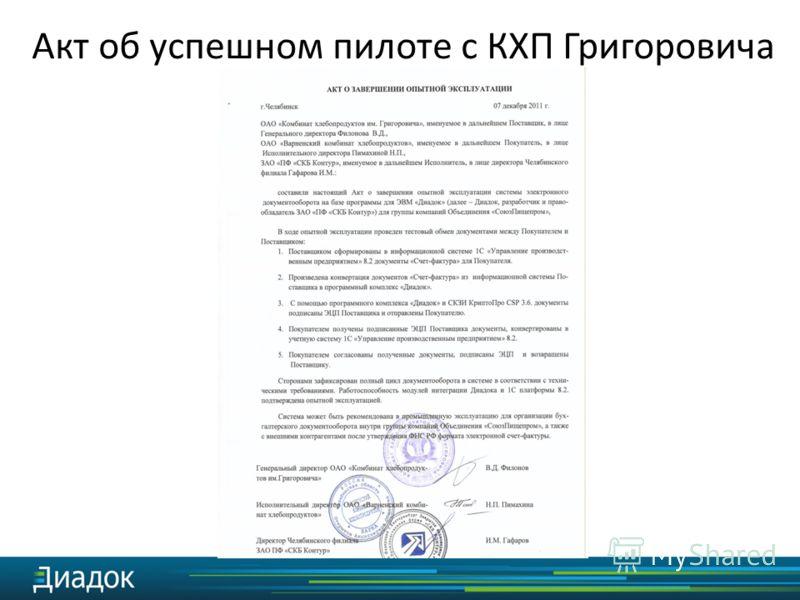 Акт об успешном пилоте с КХП Григоровича