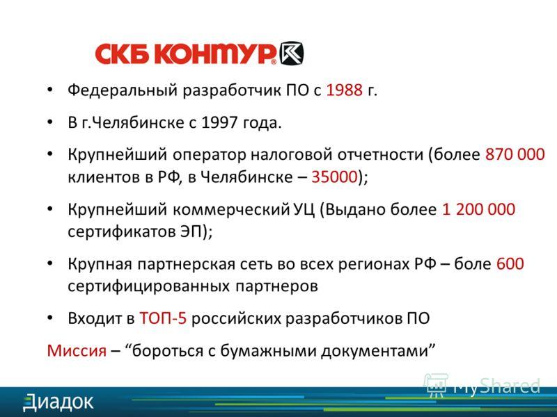 Федеральный разработчик ПО с 1988 г. В г.Челябинске с 1997 года. Крупнейший оператор налоговой отчетности (более 870 000 клиентов в РФ, в Челябинске – 35000); Крупнейший коммерческий УЦ (Выдано более 1 200 000 сертификатов ЭП); Крупная партнерская се