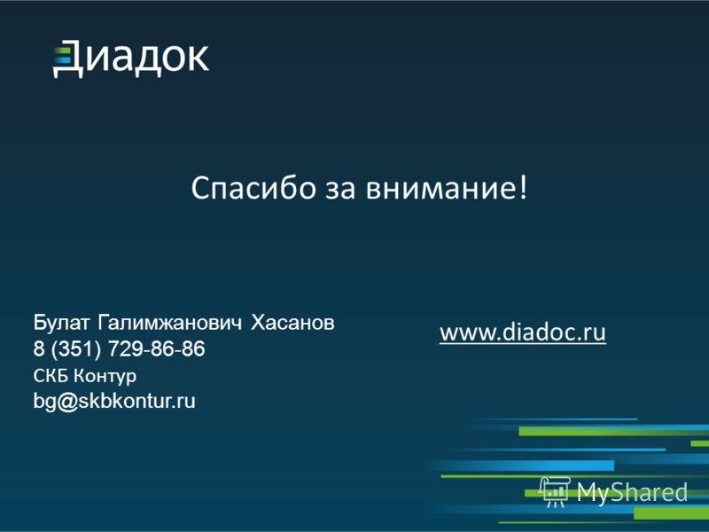 Спасибо за внимание! Булат Галимжанович Хасанов 8 (351) 729-86-86 СКБ Контур bg@skbkontur.ru www.diadoc.ru