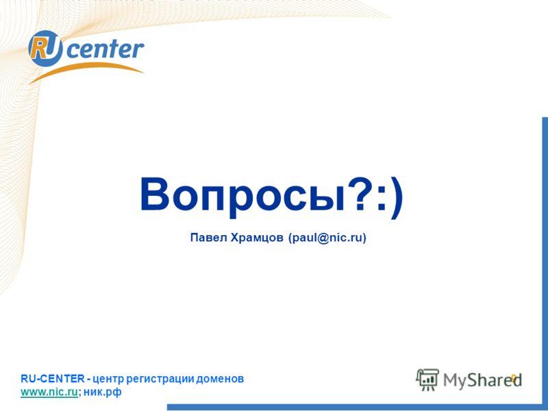 RU-CENTER - центр регистрации доменов www.nic.ru; ник.рф www.nic.ru 9 Вопросы?:) Павел Храмцов (paul@nic.ru)