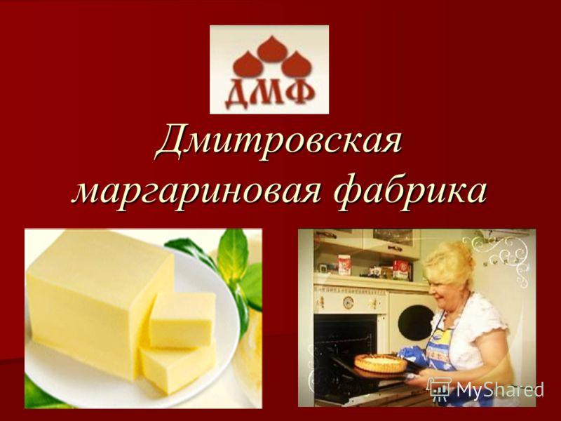 Дмитровская маргариновая фабрика