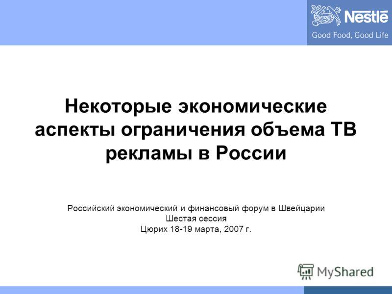 Некоторые экономические аспекты ограничения объема ТВ рекламы в России Российский экономический и финансовый форум в Швейцарии Шестая сессия Цюрих 18-19 марта, 2007 г.