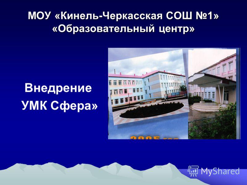 МОУ «Кинель-Черкасская СОШ 1» «Образовательный центр» Внедрение УМК Сфера»
