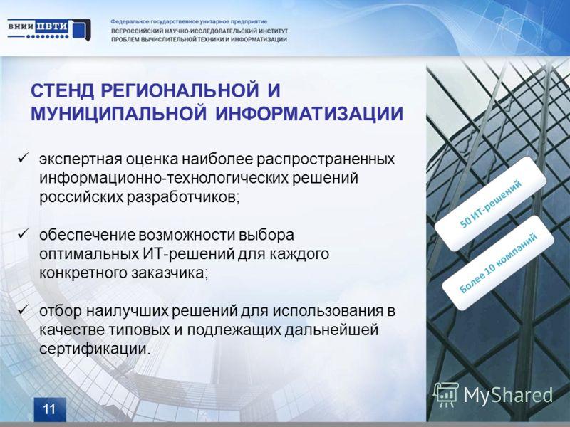 СТЕНД РЕГИОНАЛЬНОЙ И МУНИЦИПАЛЬНОЙ ИНФОРМАТИЗАЦИИ экспертная оценка наиболее распространенных информационно-технологических решений российских разработчиков; обеспечение возможности выбора оптимальных ИТ-решений для каждого конкретного заказчика; отб