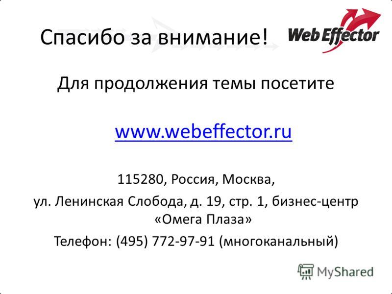 Спасибо за внимание! Для продолжения темы посетите www.webeffector.ru www.webeffector.ru 115280, Россия, Москва, ул. Ленинская Слобода, д. 19, стр. 1, бизнес-центр «Омега Плаза» Телефон: (495) 772-97-91 (многоканальный)