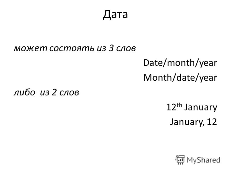 Дата может состоять из 3 слов Date/month/year Month/date/year либо из 2 слов 12 th January January, 12