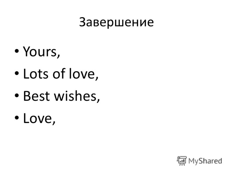 Завершение Yours, Lots of love, Best wishes, Love,