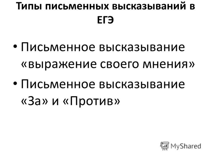 Типы письменных высказываний в ЕГЭ Письменное высказывание «выражение своего мнения» Письменное высказывание «За» и «Против»