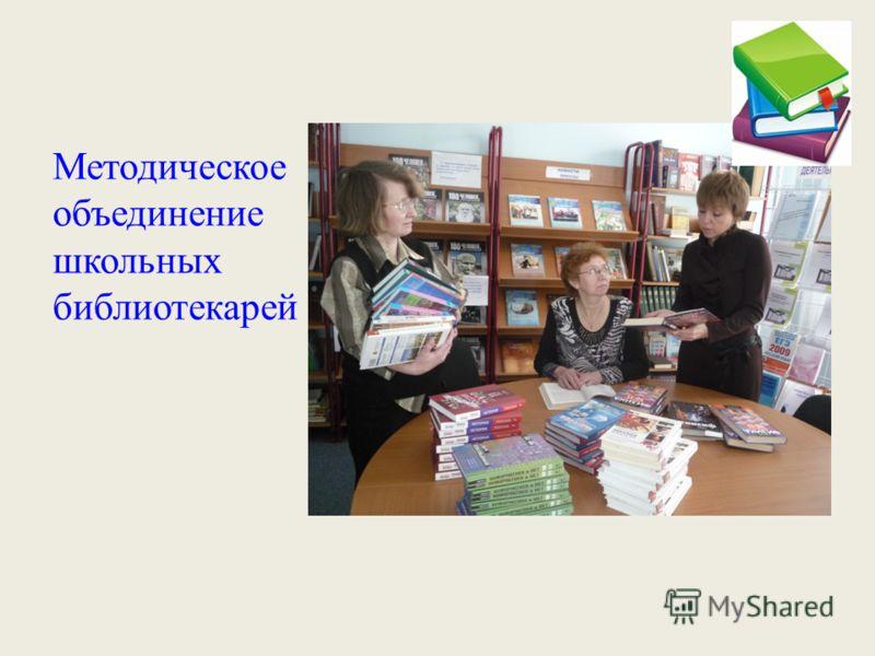 Методическое объединение школьных библиотекарей