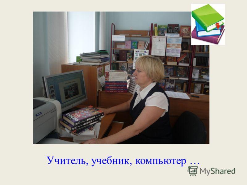 Учитель, учебник, компьютер …