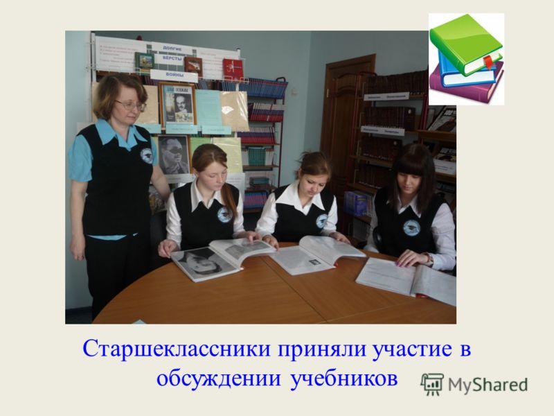 Старшеклассники приняли участие в обсуждении учебников