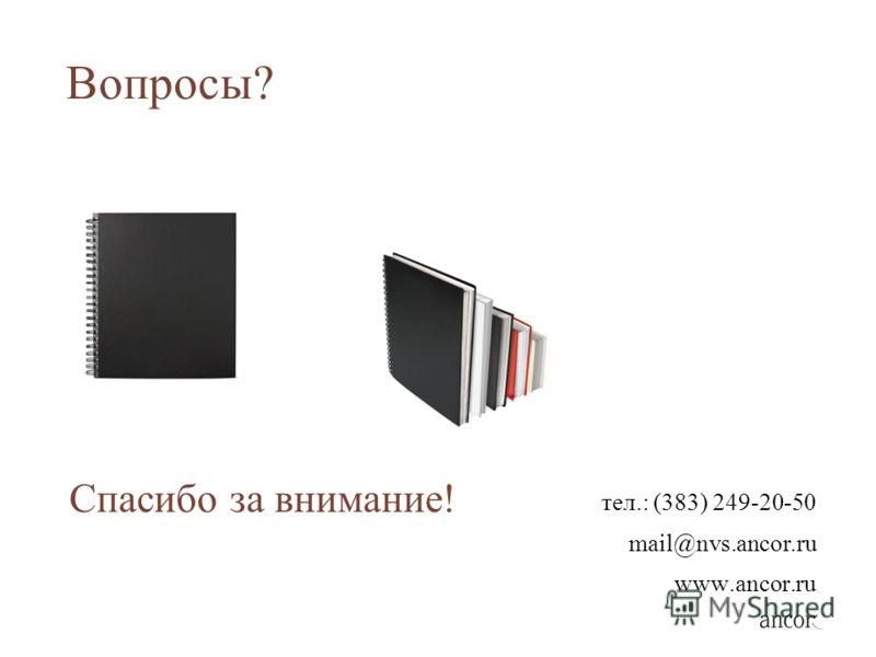 Вопросы? тел.: (383) 249-20-50 mail@nvs.ancor.ru www.ancor.ru Спасибо за внимание!