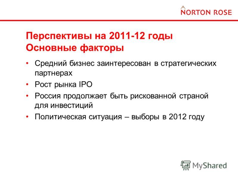 Перспективы на 2011-12 годы Основные факторы Средний бизнес заинтересован в стратегических партнерах Рост рынка IPO Россия продолжает быть рискованной страной для инвестиций Политическая ситуация – выборы в 2012 году