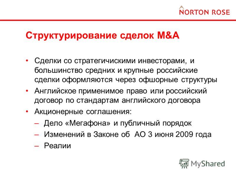 Структурирование сделок M&A Сделки со стратегичискими инвесторами, и большинство средних и крупные российские сделки оформляются через офшорные структуры Английское применимое право или российский договор по стандартам английского договора Акционерны