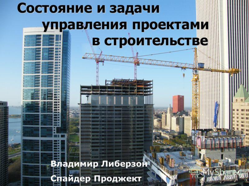 Состояние и задачи управления проектами в строительстве 1 Владимир Либерзон Спайдер Проджект