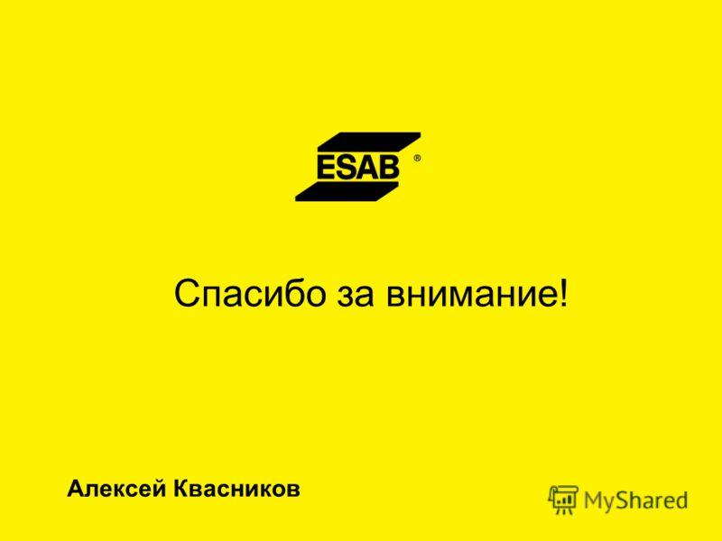 Алексей Квасников Спасибо за внимание!