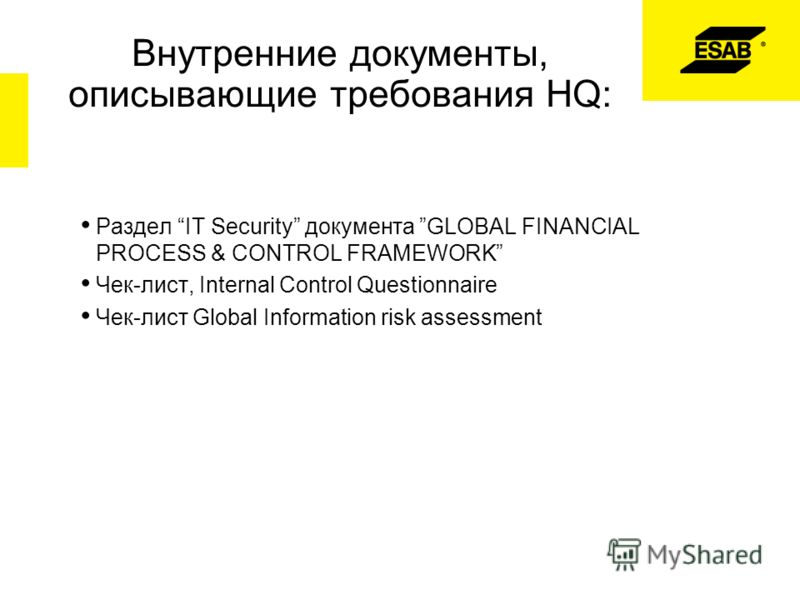 Внутренние документы, описывающие требования HQ: Раздел IT Security документа GLOBAL FINANCIAL PROCESS & CONTROL FRAMEWORK Чек-лист, Internal Control Questionnaire Чек-лист Global Information risk assessment
