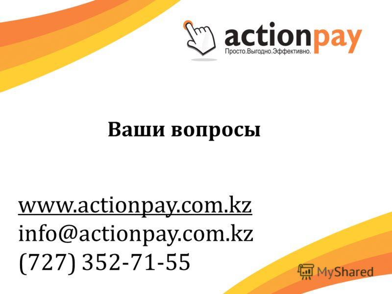 www.actionpay.com.kz info@actionpay.com.kz (727) 352-71-55 Ваши вопросы