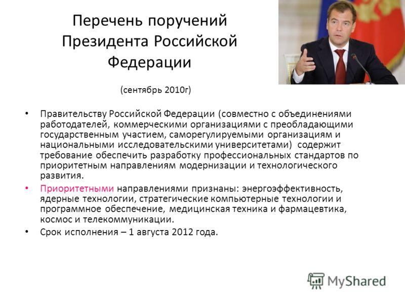 Перечень поручений Президента Российской Федерации Правительству Российской Федерации (совместно с объединениями работодателей, коммерческими организациями с преобладающими государственным участием, саморегулируемыми организациям и национальными иссл