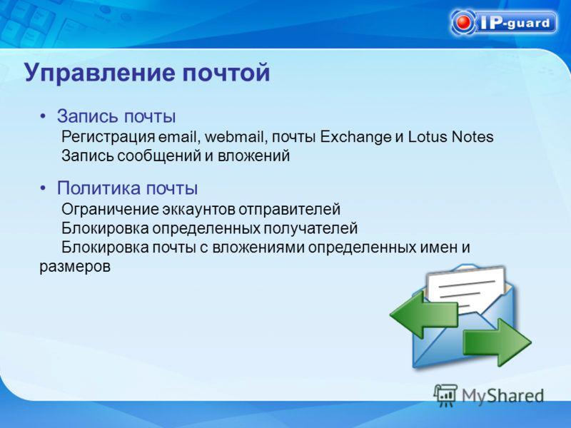 Управление почтой Запись почты Регистрация email, webmail, почты Exchange и Lotus Notes Запись сообщений и вложений Политика почты Ограничение аккаунтов отправителей Блокировка определенных получателей Блокировка почты с вложениями определенных имен
