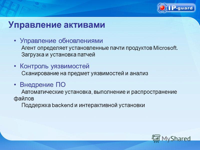 Управление активами Управление обновлениями Агент определяет установленные патчи продуктов Microsoft. Загрузка и установка патчей Контроль уязвимостей Сканирование на предмет уязвимостей и анализ Внедрение ПО Автоматические установка, выполнение и ра