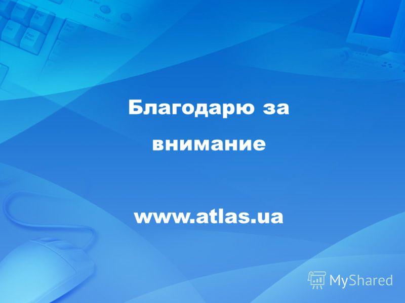 Благодарю за внимание www.atlas.ua