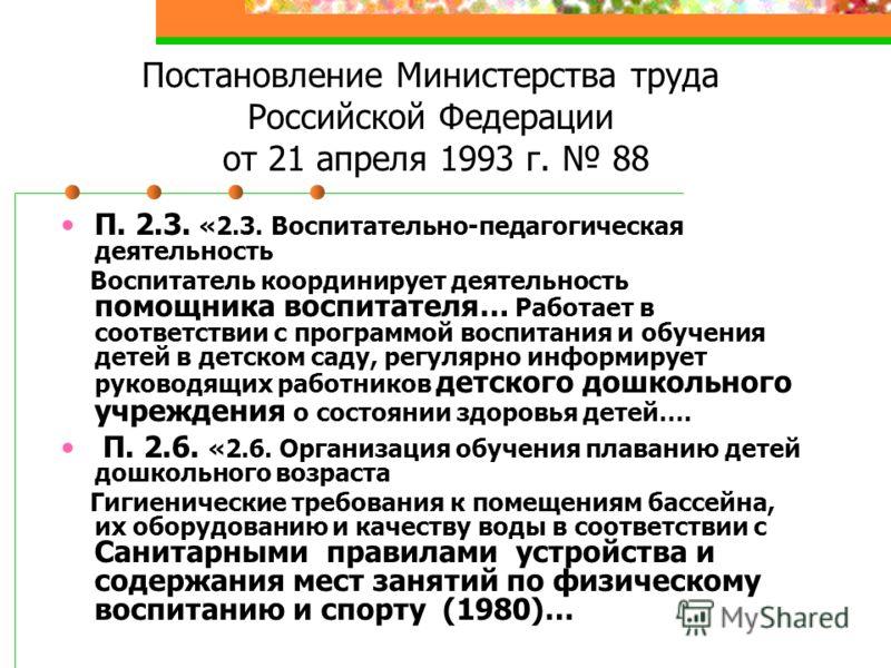 Постановление Министерства труда Российской Федерации от 21 апреля 1993 г. 88 П. 2.3. «2.3. Воспитательно-педагогическая деятельность Воспитатель координирует деятельность помощника воспитателя… Работает в соответствии с программой воспитания и обуче