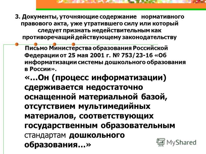 3. Документы, уточняющие содержание нормативного правового акта, уже утратившего силу или который следует признать недействительным как противоречащий действующему законодательству Письмо Министерства образования Российской Федерации от 25 мая 2001 г