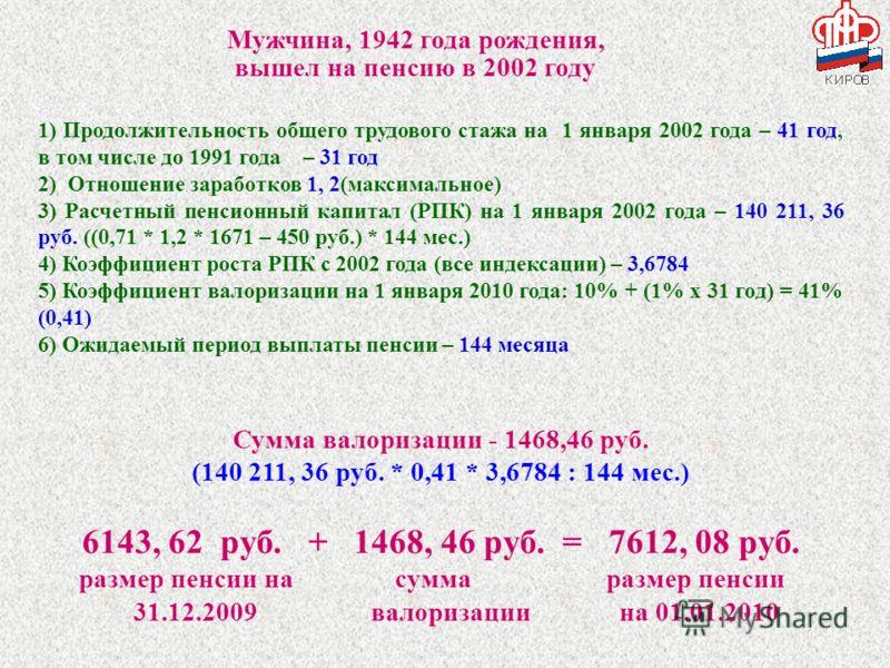 1) Продолжительность общего трудового стажа на 1 января 2002 года – 41 год, в том числе до 1991 года – 31 год 2) Отношение заработков 1, 2(максимальное) 3) Расчетный пенсионный капитал (РПК) на 1 января 2002 года – 140 211, 36 руб. ((0,71 * 1,2 * 167