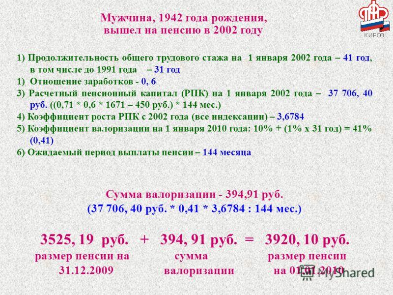 1) Продолжительность общего трудового стажа на 1 января 2002 года – 41 год, в том числе до 1991 года – 31 год 1)Отношение заработков - 0, 6 3) Расчетный пенсионный капитал (РПК) на 1 января 2002 года – 37 706, 40 руб. ((0,71 * 0,6 * 1671 – 450 руб.)