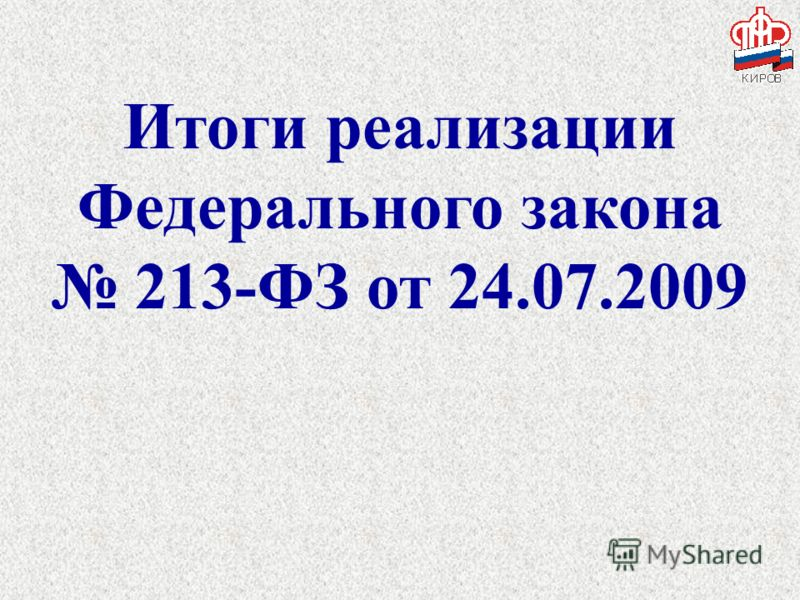 Итоги реализации Федерального закона 213-ФЗ от 24.07.2009