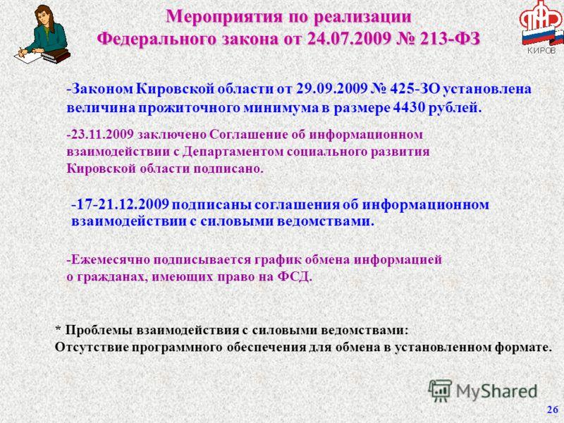 26 Мероприятия по реализации Федерального закона от 24.07.2009 213-ФЗ -Законом Кировской области от 29.09.2009 425-ЗО установлена величина прожиточного минимума в размере 4430 рублей. -17-21.12.2009 подписаны соглашения об информационном взаимодейств